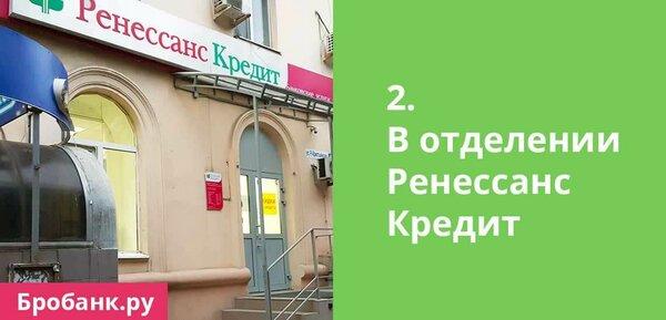 объявление кредитов в омске