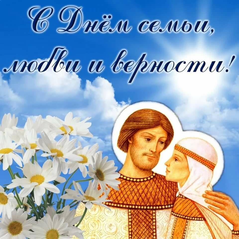Картинки, открытки день семьи любви и верности петра и февронии