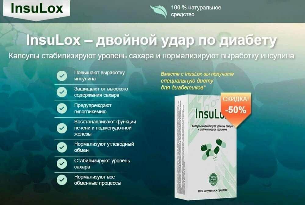 Insulox от диабета в Орехово-Зуево