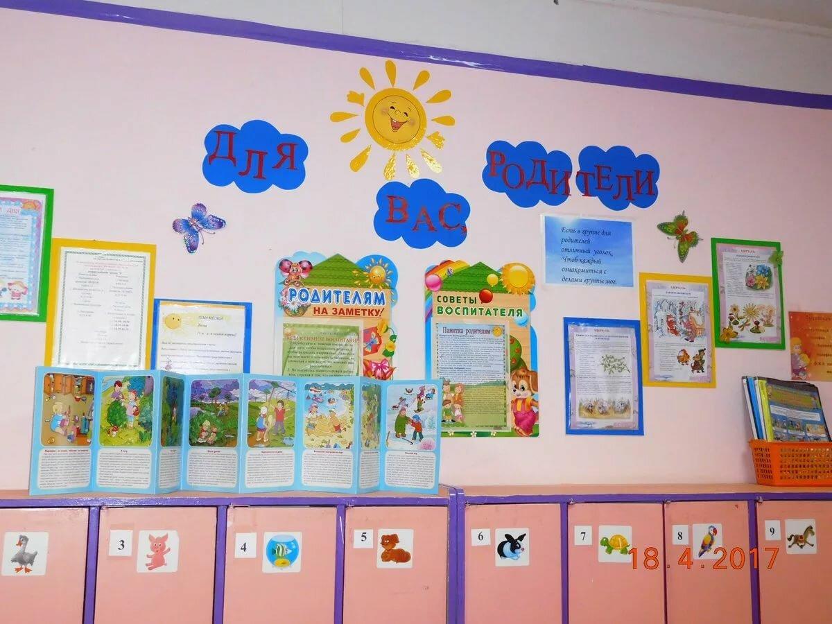 Уголок для родителей в детском саду оформление