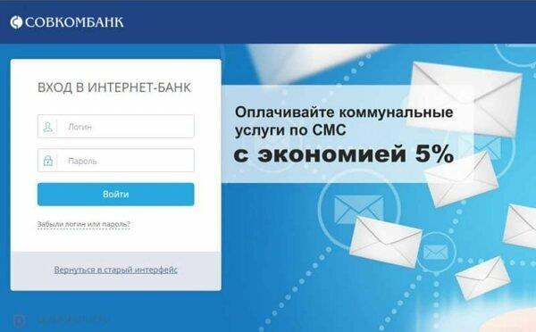онлайн заявка на кредитные карты совкомбанк болдинова людмила александровна займ отзывы