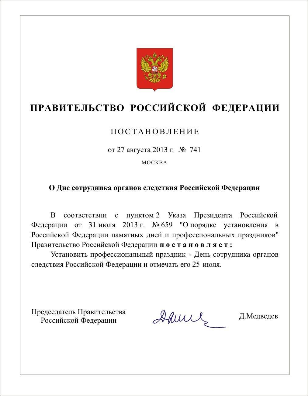Поздравление работнику следственного комитета