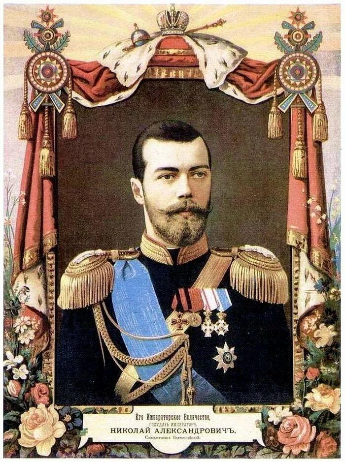 Царь всея руси николай второй фото