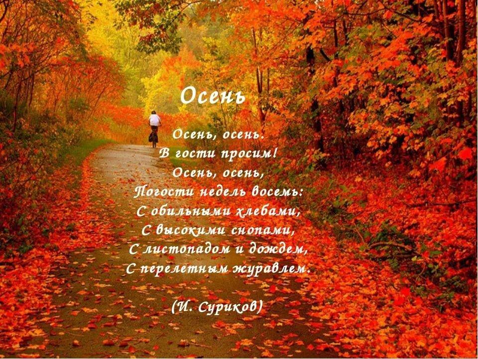 Картинка стихотворения про осень