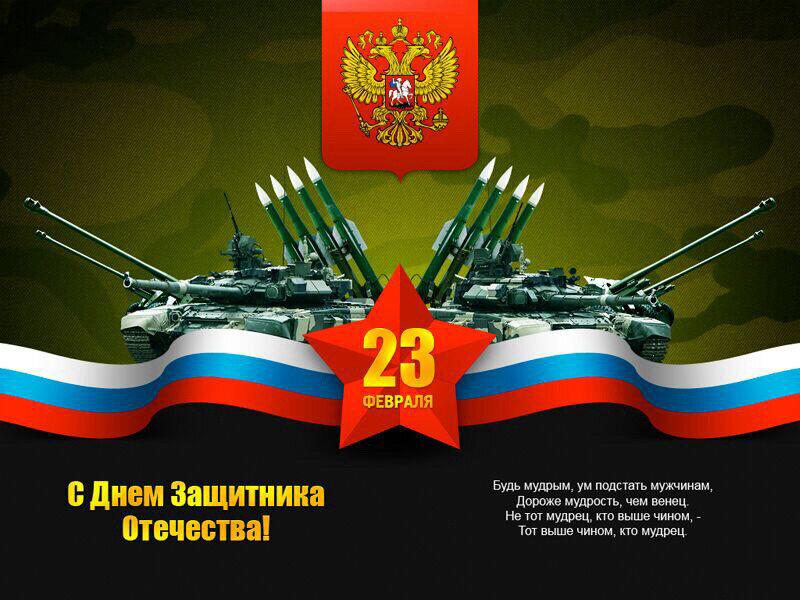 День защитника отечества фото открытки