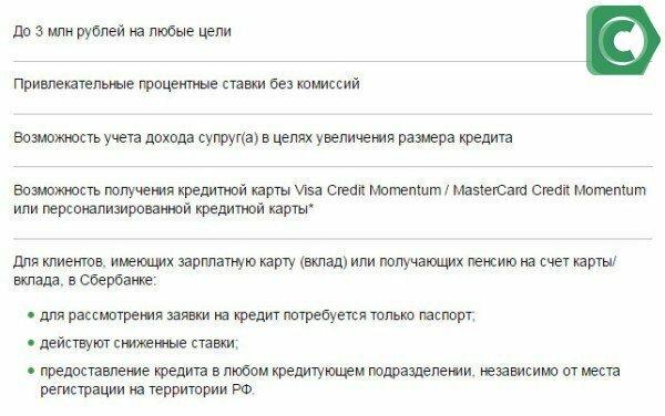 как получить кредитную карту в сбербанке без справок