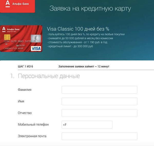 Оформить кредитную карту альфа банк 100 дней без процентов онлайн заявка