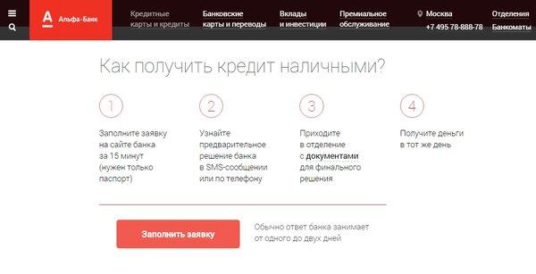 Банковские карты кредит онлайн взять online кредит в банке