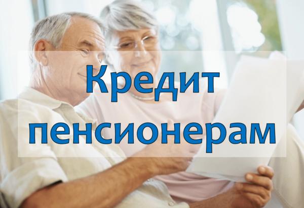 Взять кредит пенсионеру в сочи как взять кредит от киви