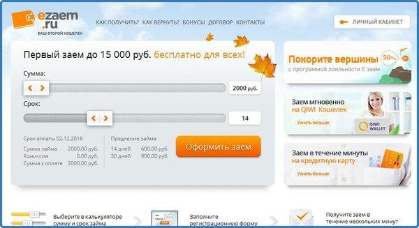 офисы быстроденьги в московской области