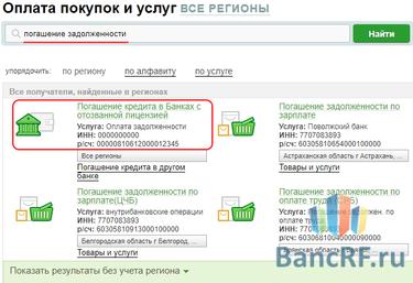 отп банк ru оплатить кредит кредит 30 тысяч рублей без справок и поручителей