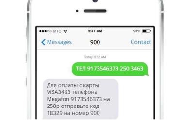 как перевести деньги с карты на телефон через смс 900 на свой номер билайн