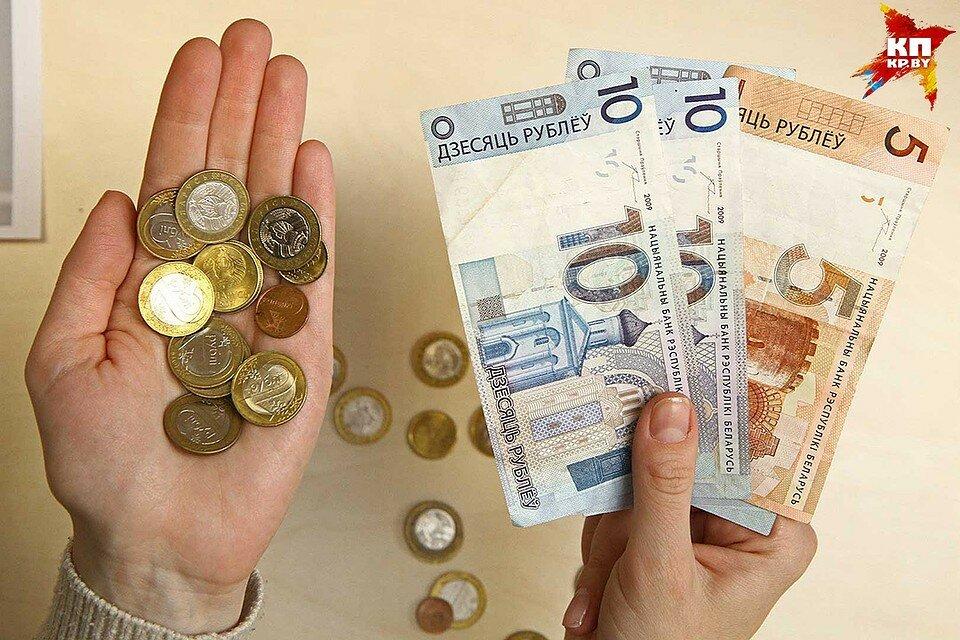 Картинки с белорусскими деньгами
