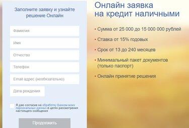 кредит русский стандарт какие документы