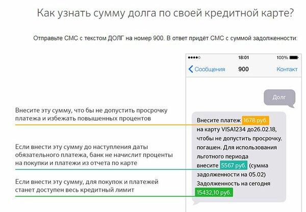 онлайн заявка на кредит сбербанк по зарплатной карте томск