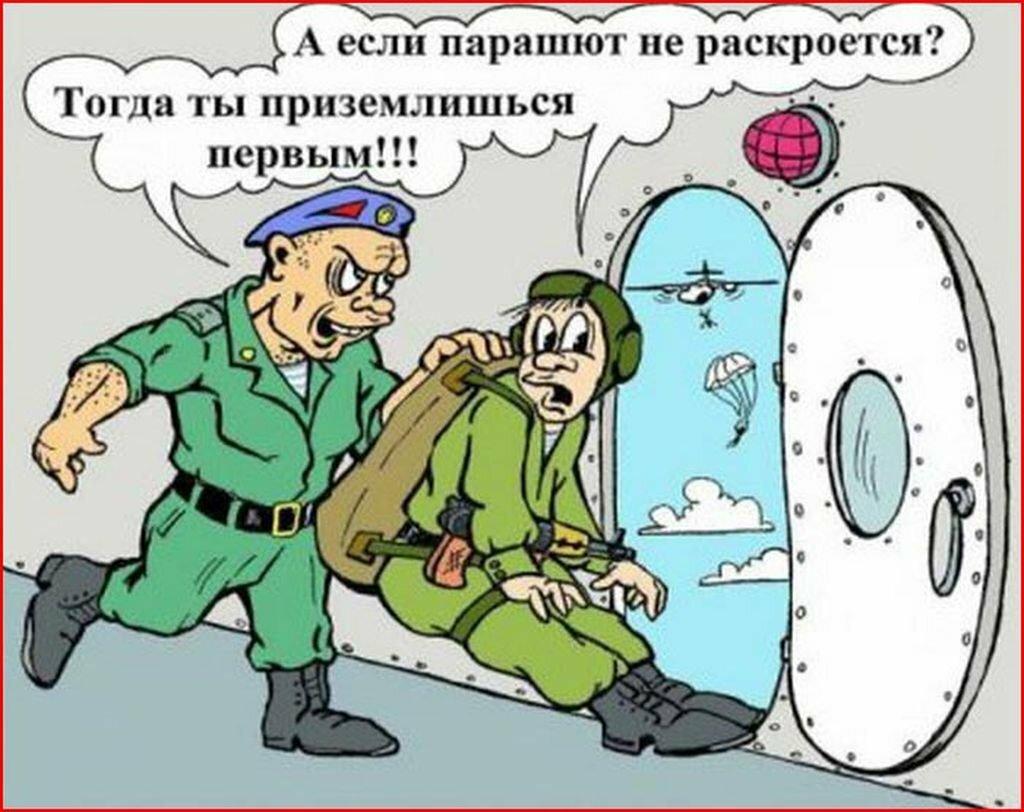 Картинки военных приколов, днем