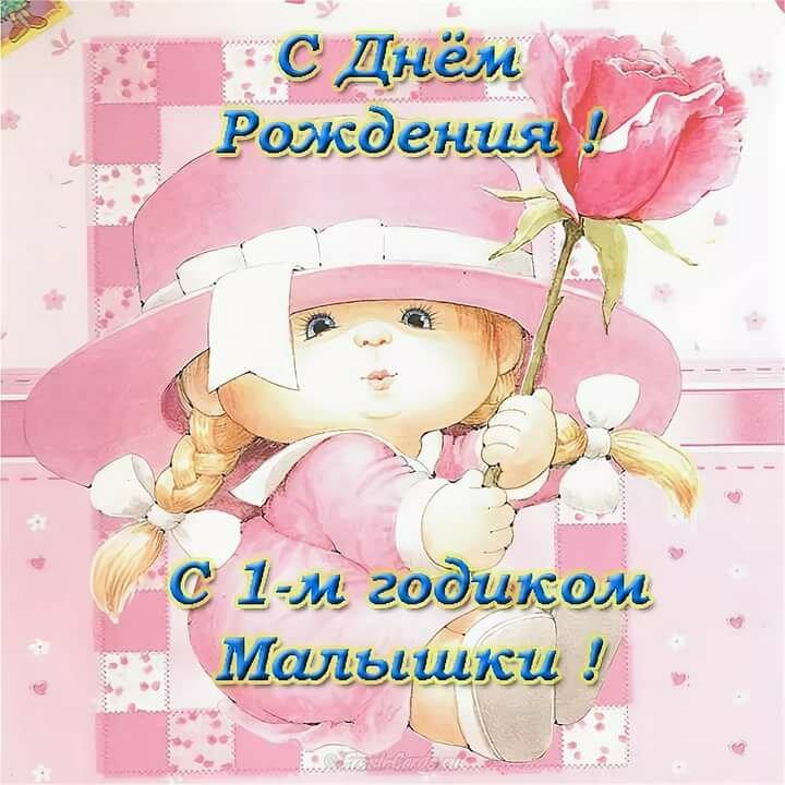 1 год малышке поздравление открытки календари