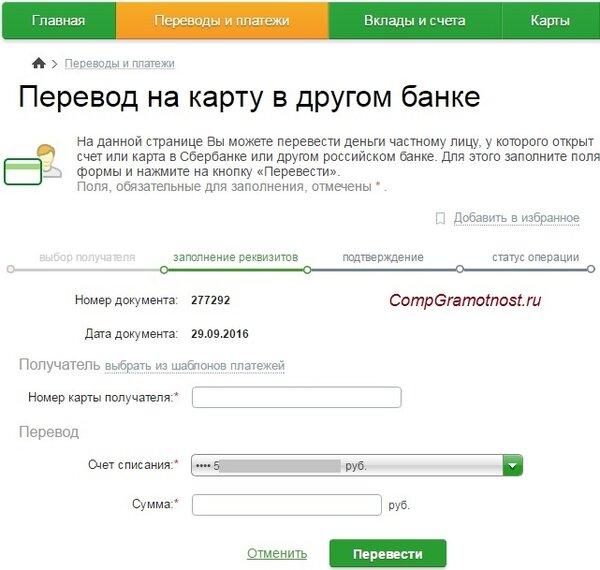 Оформить кредит наличными в сбербанк онлайн