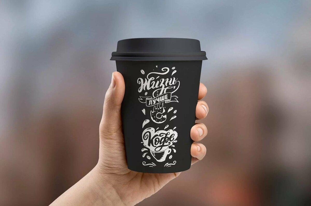 раз видел картинка стаканчика кофе с собой в хорошем качестве это, стиль, отменный