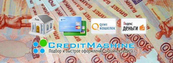 планируется выдать льготный кредит на целое число миллионов рублей на пять лет
