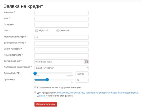 Нижний тагил онлайн заявка на кредит