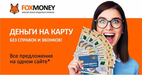 Займы без звонков – онлайн перевод на карту до 30 000 руб.