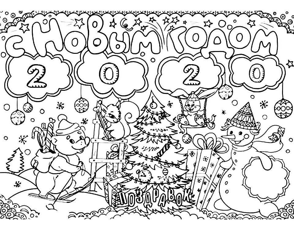даже картинки раскраски поздравления с новым годом этот