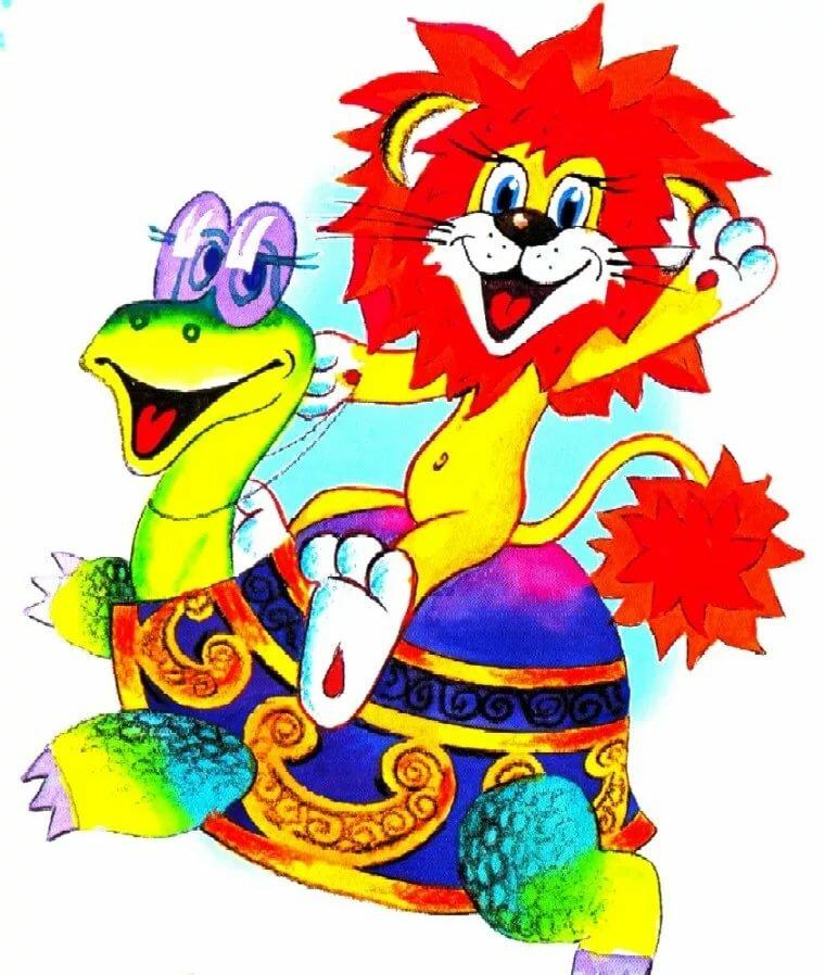 Львенок и черепаха открытки