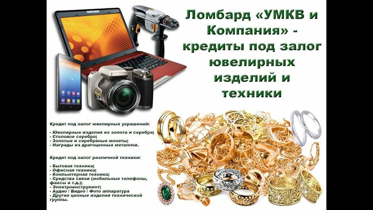 Картинки ломбард займы под залог золота