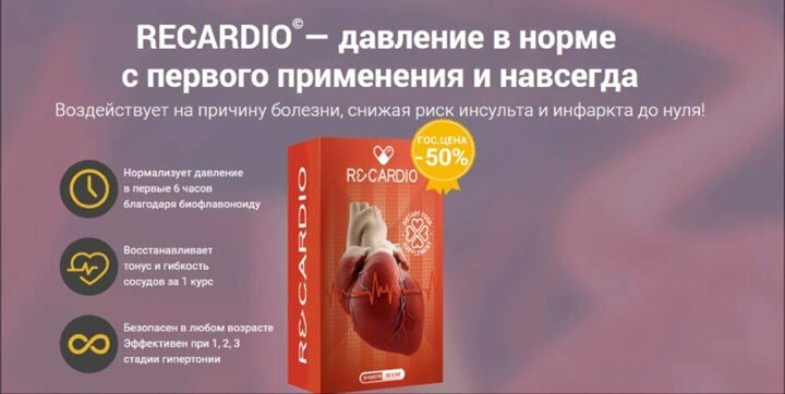 ReCardio от гипертонии в Архангельске