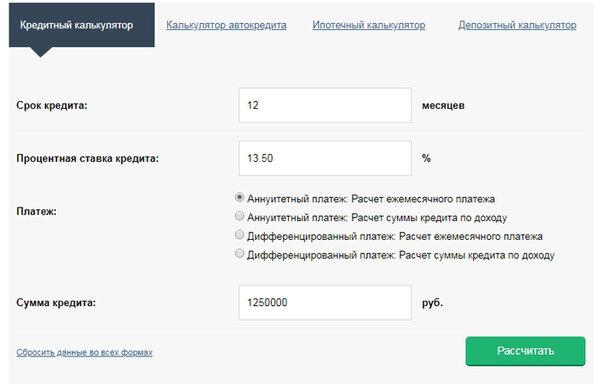 онлайн кредит во все банки заявка