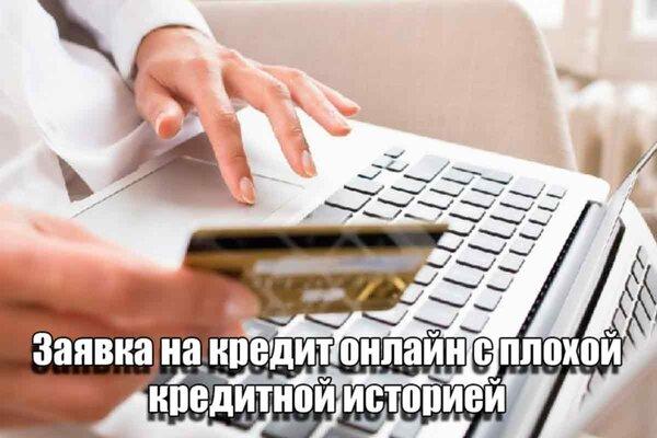 как можно взять кредит онлайн сбербанк