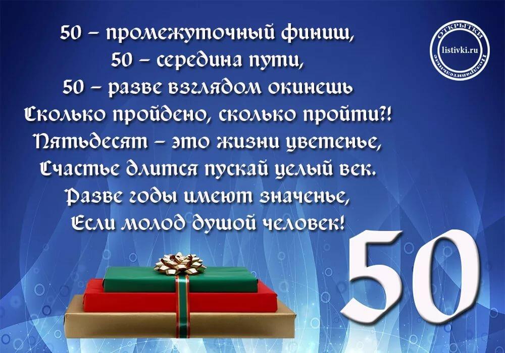 Поздравление на 50 летие мужчине в прозе