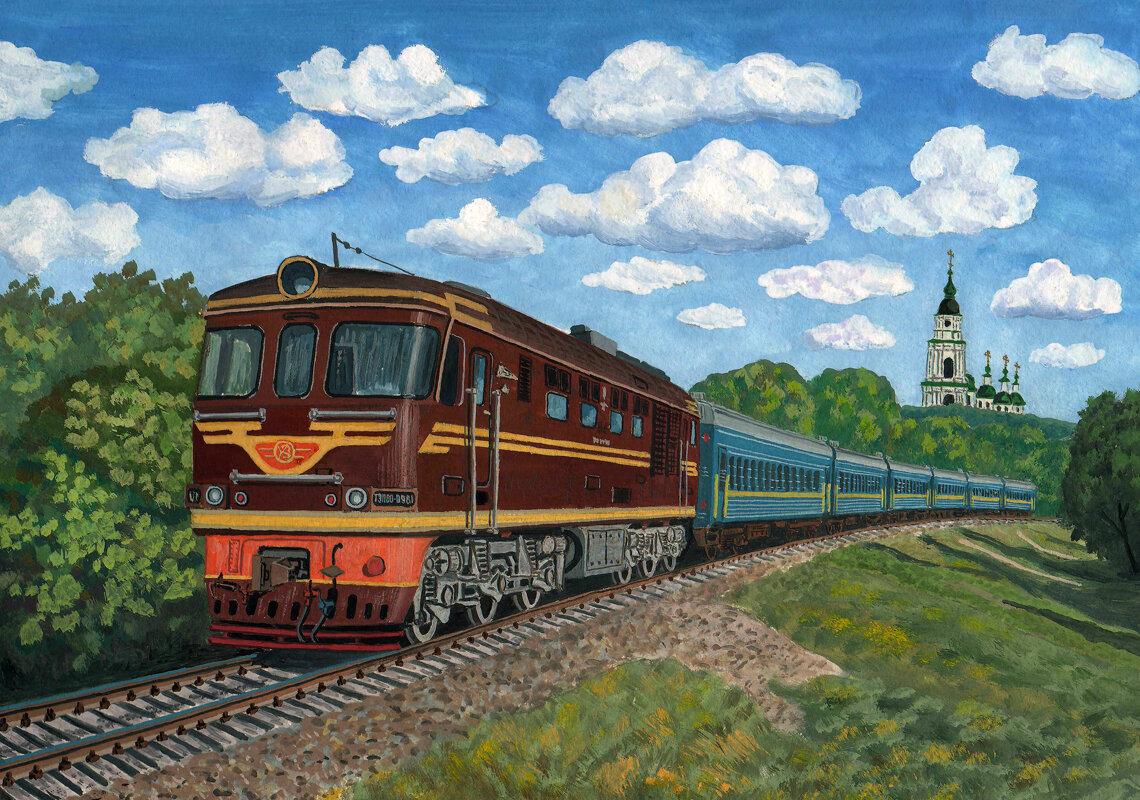 продаются картинки чтобы рисовать в поезде запашный
