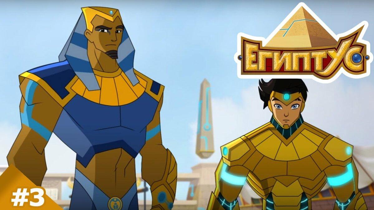 Египтус с картинками