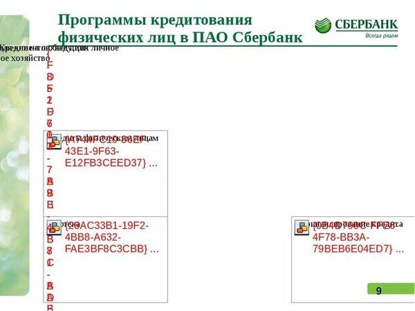 саратов почта банк кредит
