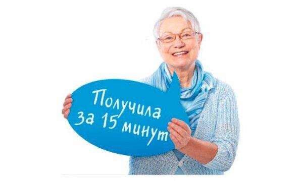 Онлайн займ пенсионерам zaim