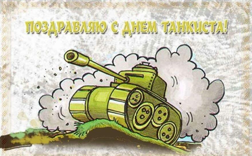 былые картинки с праздником танкиста 9 сентября для своих избирателей