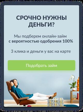 Займы на карте москвы