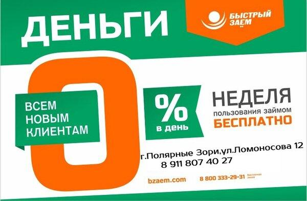 Убрир кредит наличными онлайн заявка москва