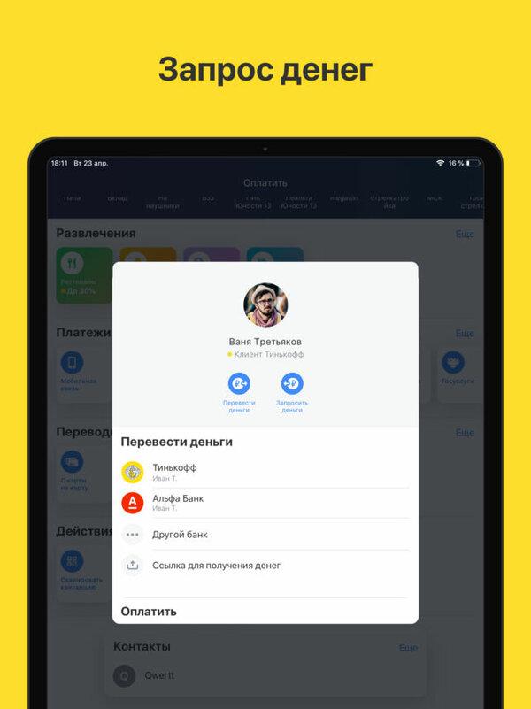 тинькофф официальный сайт оплатить кредит
