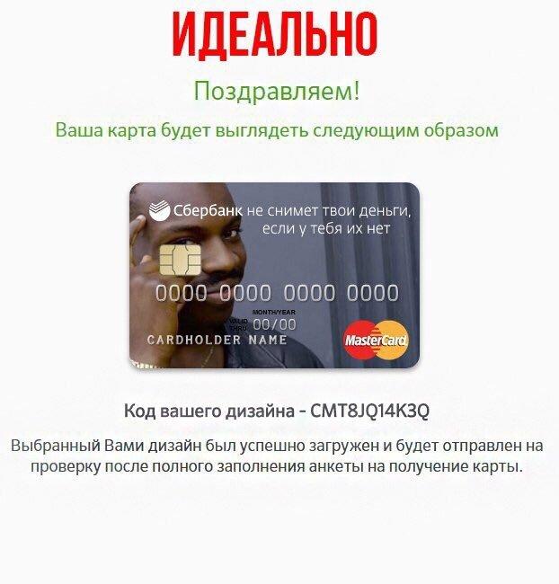 Картинки для банковской карты прикольные