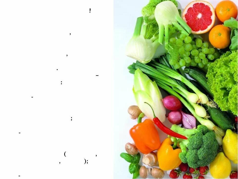 Основы питания картинки