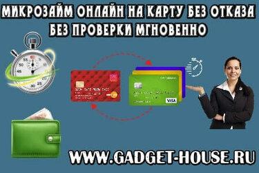 Деньги на дом оплата онлайн картой