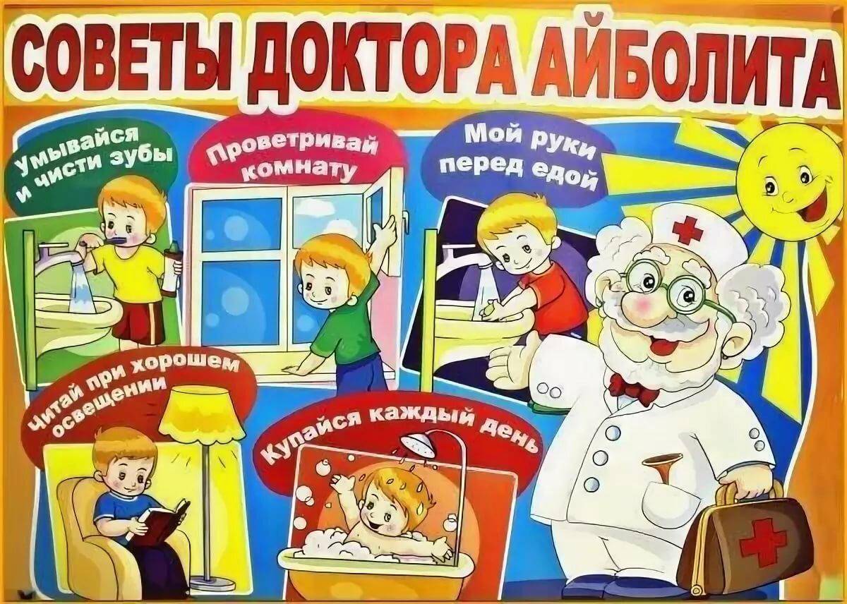 Советы врача в детском саду картинки