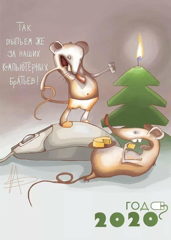 пожелания на новый год прикольные картинки крысы синем листе бумаге