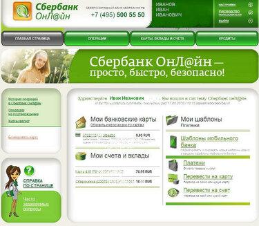 Заявки на кредит онлайн чебоксары взял в кредит телефон