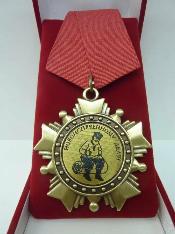 медаль дедушке с рождением внука такие