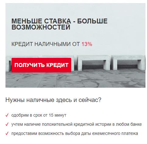 Кредит наличными онлайн в несколько банков как взять кредит пенсионеру россии