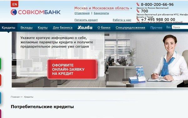 совкомбанк оставить заявку на потребительский кредит